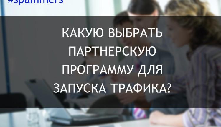 pp партнерские программы