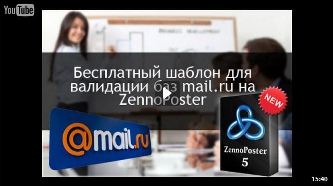 valid mail.ru