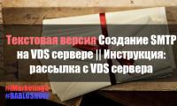 Создание SMTP на VDS сервере || Инструкция: рассылка с VDS сервера