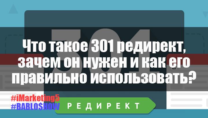 301редирект