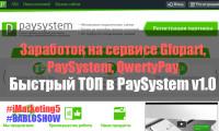 Заработок на сервисе Glopart, PaySystem, QwertyPay || Быстрый ТОП в PaySystem v1.0