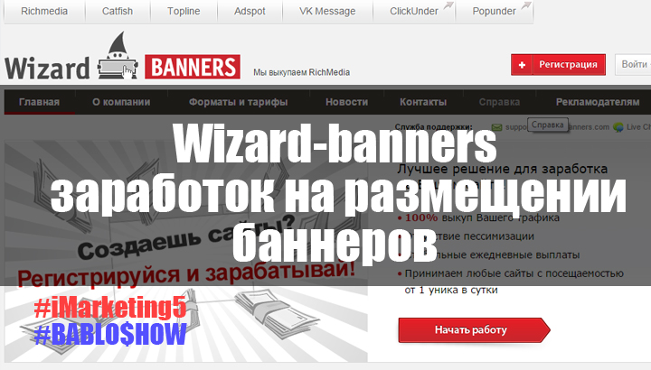 wizard-banners