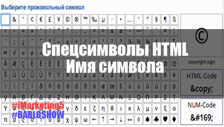 Спецсимволы HTML