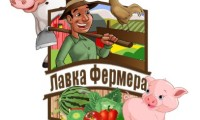 Лавка Фермера [Овощи и Фрукты розница Ставрополь] — Оffline продвижение || Визуальный комплекс