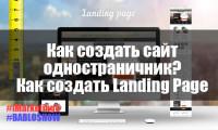 Как создать сайт одностраничник? Одностраничный сайт с нуля. || Как создать Landing Page