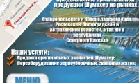 Шумахер26.РФ || ООО «Виттерра-Юг» — Комплексное продвижение в сети интернет