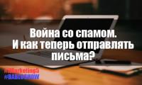 Антиспамеры Mail.ru || Война со спамом. И как теперь отправлять письма?