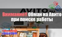 Обман на Авито при поиске работы | Как обманывают на Аvito Работа |  Как заработать на Авито
