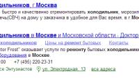 Как выделить сниппет в поисковой выдаче Яндекса? | Указать адрес компании в поиске яндекса