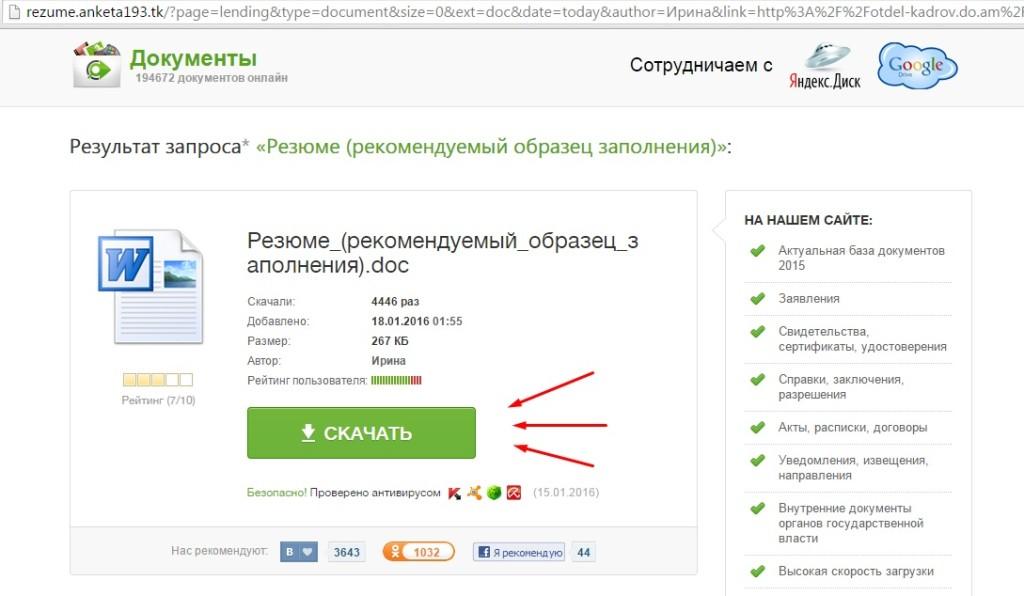 платник для смс регистрации
