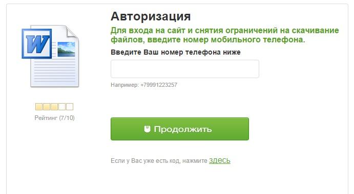 платник для смс регистрации 2