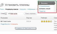 W3 Total Cache — плагин для ускорения Вашего сайта || Как ускорить WordPress сайт
