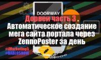 Дорвеи часть 3. Автоматическое создание мега сайта портала через ZennoPoster за несколько дней
