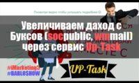Up-Task — проект для увеличения дохода на буксах wmmail, socpublic и т.д.