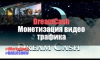DreamCash.tl — заработок на видео трафике | Обзор сервиса