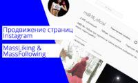 Продвижение instagram через Massliking и Massfollowing || Шаблон для ZenoPoster