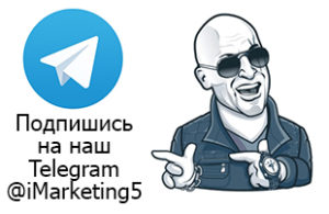 Telegram iMarketing5