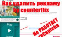 [РЕШЕНО] Проблема с пропаданием recaptcha в обозревателях Chrome, Firefox и IE || Решение проблемы с рекламным ПО by counterflix