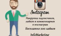 Привлечение от 1000 подписчиков в Instagram / Бонус Бесплатная накрутка 200 лайков