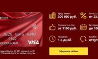 [ПРОВЕРЕНО] Как получить деньги за кредитную карту Альфа-Банка 100 дней без%