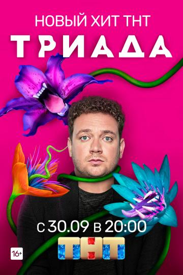 Триада 1 сезон (2019)