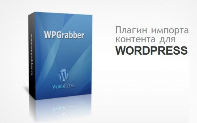 Плагин WP Grabber