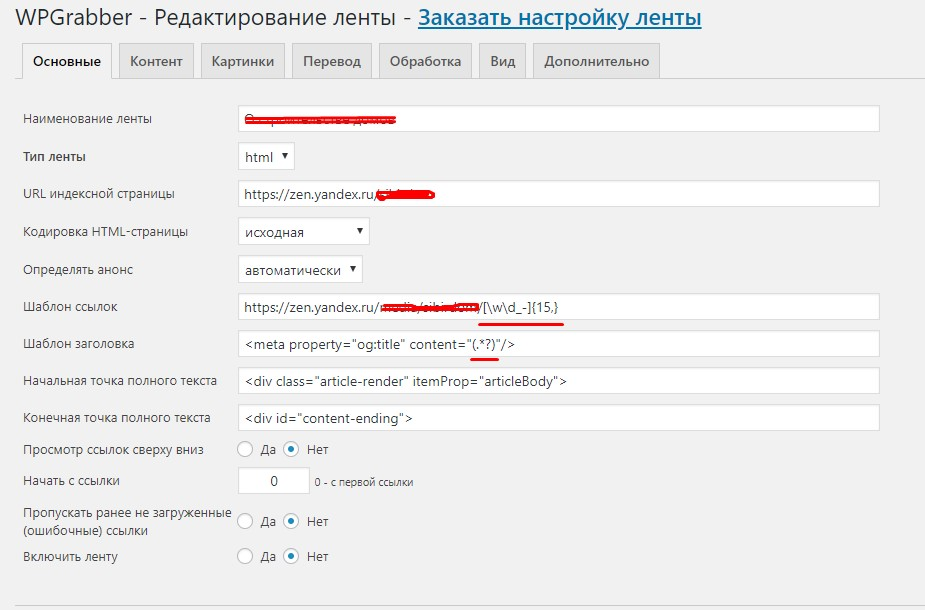 Создание ленты импорта в WPGrabber