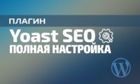 Yoast Seo – Настройка SEO плагина для WordPress