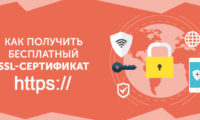 Как получить бесплатный SSL-сертификат: пошаговая инструкция