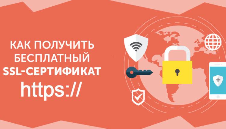 https - бесплатный ssl сертификат