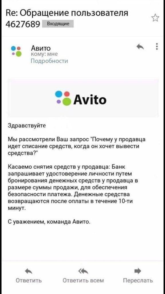 Файковый ответ службы поддержки Авито 1