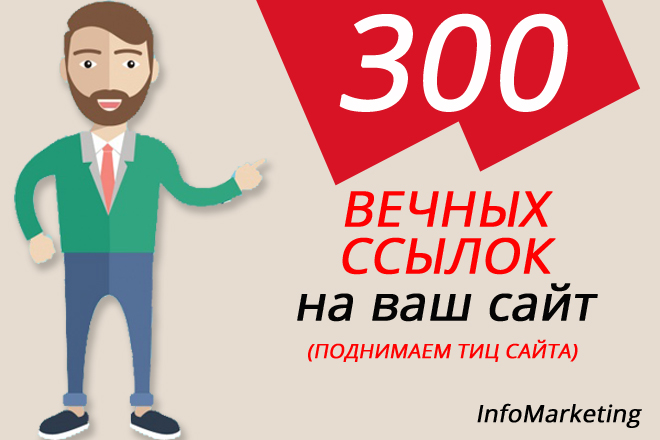 300 вечных ссылок на Ваш сайт